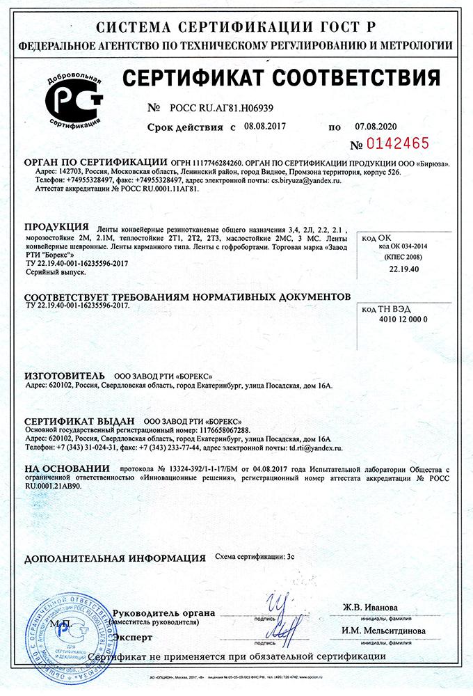 Сертификат №0142465
