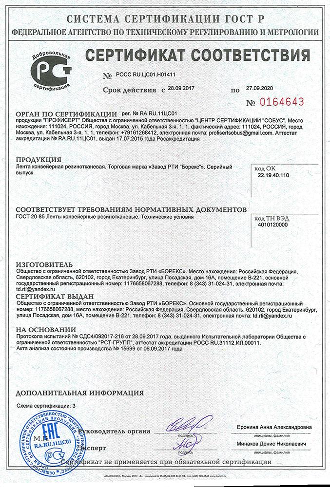 Сертификат №0164643