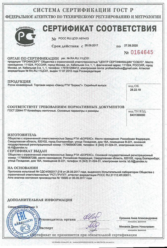 Сертификат №0164645