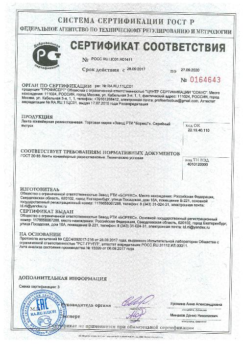 Сертификация сельхоз продукции екатеринбург курсовая работа на тему стандартизация и сертификация творога